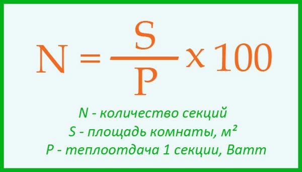 Формула для расчета