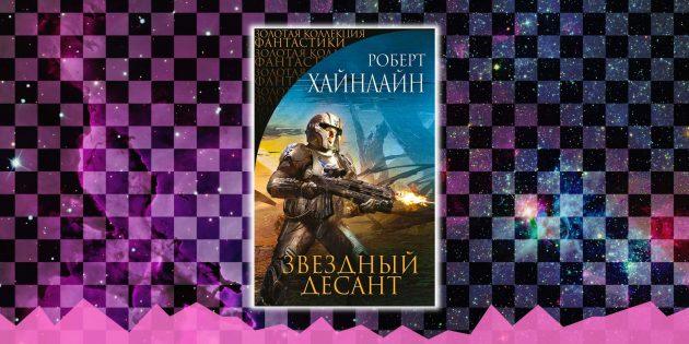 лучшая фантастика: «Звёздный десант», Роберт Э. Хайнлайн