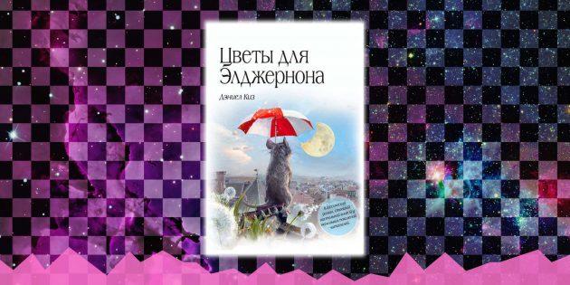 лучшая фантастика: «Цветы для Элджернона», Дэниел Киз