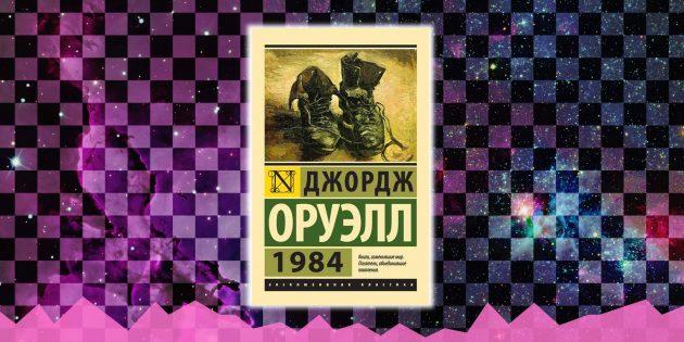 лучшая фантастика: «1984», Джордж Оруэлл