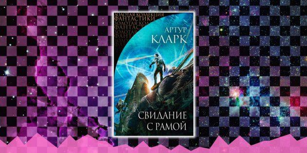 лучшая фантастика: «Свидание с Рамой», Артур Кларк