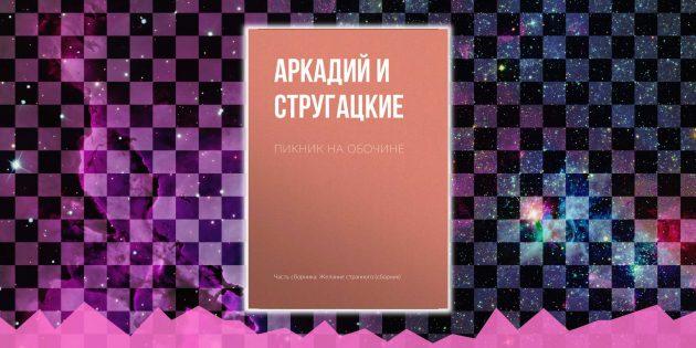 лучшая фантастика: «Пикник на обочине», Аркадий и Борис Стругацкие